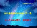 古川由利奈のradioclub.jp#09(おはなし千一夜)