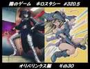 【遊戯王】闇のゲームホロスタシー #320.5【オリパリンクス編...