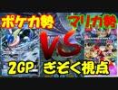 【マリオカート8DX】ポケカ勢vsマリカ勢 ぎぞく視点【2GP】