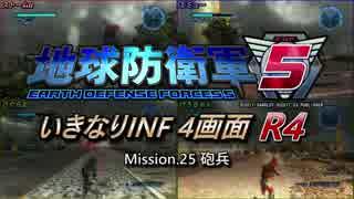 【地球防衛軍5】いきなりINF4画面R4 M25