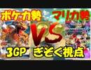 【マリオカート8DX】ポケカ勢vsマリカ勢 ぎぞく視点【3GP】