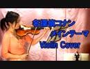 名探偵コナンメインテーマ【バイオリン 】【Violinist YURIKO】