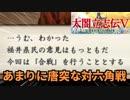 【Live2D実況】太閤立志伝Ⅴ朝倉家プレイで福井を知る 010【016 '18/12/01】