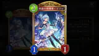 【シャドバ新カード】水晶の指揮者・リリィOTKエルフ【アディショナル】