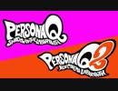 ペルソナQ1&2通常戦闘曲集【PQ&PQ2】