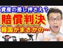 韓国が徴用工問題の判決で日本政府から資産を差し押さえ?衝撃の理由と真相に世界は驚愕!海外の反応『恐怖の賠償判決だ!』【KAZUMA Channel】