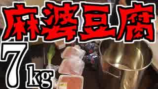 麻婆豆腐 7kg作るぞ!!!