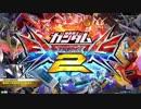 【EXVS2】都内某所シャッフル大会5(11月24