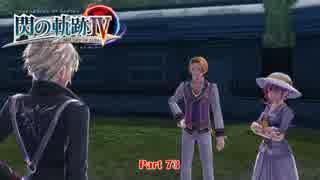【初見】閃の軌跡4をやる Part 73【PS4PRO】