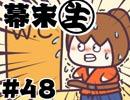 [会員専用]幕末生 第48回(メイドインサ