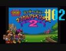 【姉妹実況】思い出のミッキーとミニーマジカルアドベンチャー2 #02
