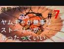 【実況】ドラゴンボールZ強襲サイヤ人を郷愁に浸りつつプレイ7
