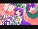 月刊クッキー☆ランキング2018年11月号