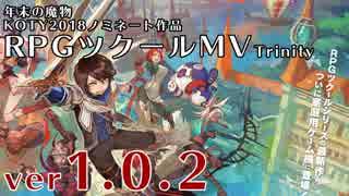 【Switch/1.0.2】RPGツクールMVTrinity【K