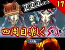 【ミンサガ 4周目】真サルーインを倒す!全力で楽しむミンサガ実況 Part17