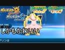 【ポケモンUSM】がんばれプリンちゃん【ポケモンピカブイ】【初投稿】