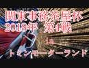 【きりたん☆ジムカ】ジムカーナ始めました 事務茶屋杯 第4戦