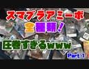 【スマブラSP】スマブラアミーボ全種類並べたら圧巻だったww part.1【Super Smash Bros. Ultimate amiibo】