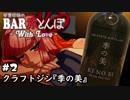 【VOICEROID劇場】琴葉姉妹のBAR赤とんぼWL #2【クラフトジン季の美】