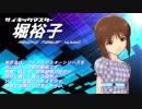 サイキックマスター堀裕子(第42話)