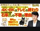 石塚さんの不敬。そして「日本国紀」が「王様のブランチ」から消えた。4Kはテレビの終わり#289