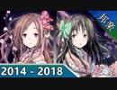 おすすめ邦楽 2014 - 2018   100曲