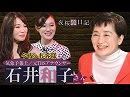 【夜桜亭日記 #85】石井和子さん(気象予報士/元TBSアナウンサー)をお招きしました[桜H30/12/1]