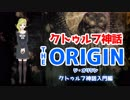 クトゥルフ神話 THE ORIGIN【クトゥルフ神話入門編】