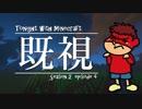吉田くん 今夜もマイクラ2 第4話「既視」【Minecraft】