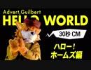 【自作着ぐるみ名探偵ホームズ 30秒CM】HELLO WORLD 〜ホームズ編〜【Fursuit sherlock hound holmes advert guilbert】