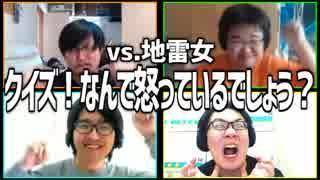vs地雷女!!「クイズ!なんで怒っているでしょう?」Part1