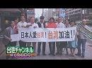 【台湾CH Vol.258】媚中勢力が妨害!東京五輪「台湾正名」公...