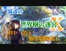 【世界樹の迷宮X】妹達の世界樹の迷宮X #11【VOICEROID実況】