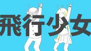 【Rerona×マテバ】飛行少女【コラボっ!しませんか?】