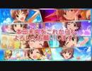 【本田未央誕生祭】ALWAYS【ファンモン】
