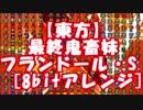 【東方】最終鬼畜妹フランドール・S [8bitアレンジ]