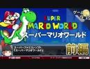 【スーパーマリオワールド】プレイヤーが難易度を決める-ゲームゆっくり解説【第44回前編-ゲーム夜話】