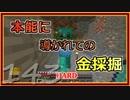 【ゆっくり実況】とりあえず石炭10万個集めるマインクラフト#143【Minecraft】