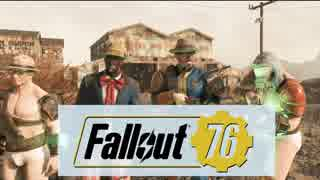 【Fallout 76】変なおじさん4人が核戦争後の世界を旅する実況#5