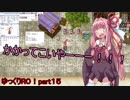 【RO】ゆっくりRO!part15 群星アカネチャン!