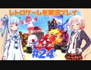 【レトロゲーム】を実況プレイ#24 葵とONEの幻界へのロード! 後編【VOICEROID実況・CeVIO実況】