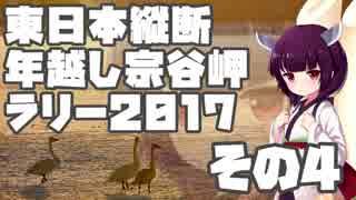 東日本縦断年越し宗谷岬ラリー2017 その4