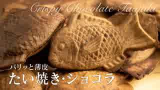 たい焼きショコラ【お菓子作り】ASMR