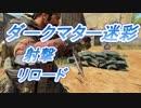 【COD:BO4】ダークマター迷彩 すべての武器【射撃&リロード】