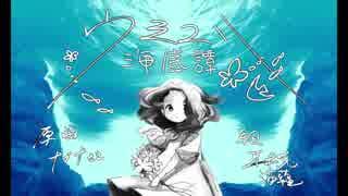 【春桜雪乃】 ウミユリ海底譚【UTAUカバー】