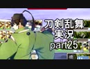 【刀剣乱舞 実況】ながらゲーをやろう Part25 鍛刀したかった動画