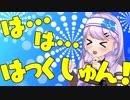 【朝ノ瑠璃】くしゃ民救済動画【へっくしょい!!】