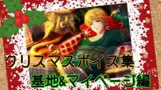 【千銃士】クリスマスボイス集!基地&