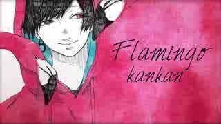 【缶缶】Flamingo/米津玄師【アレンジ多め