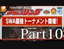 【実況】もし俺がプロレスラーになったら Part10【FPWW】